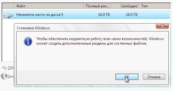 Как создать системный раздел windows - Dezobs.ru